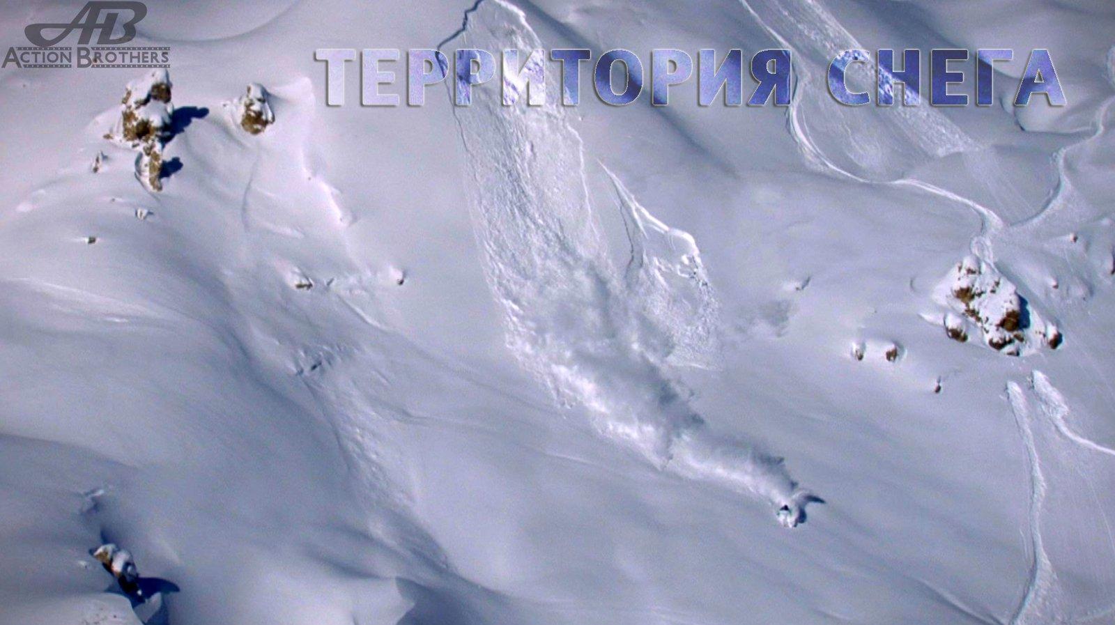 Snow Territory